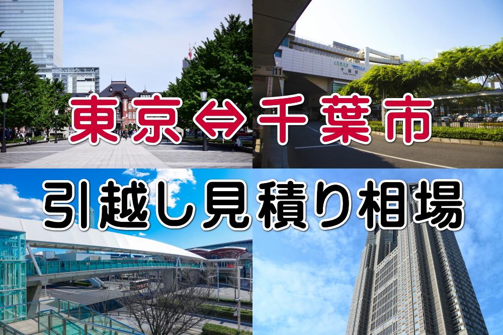 東京と千葉市の引越し見積り相場のイメージ画像