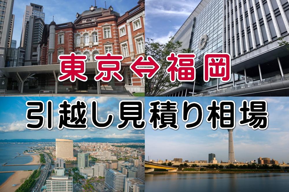 東京と福岡の引越し見積り相場のイメージ画像