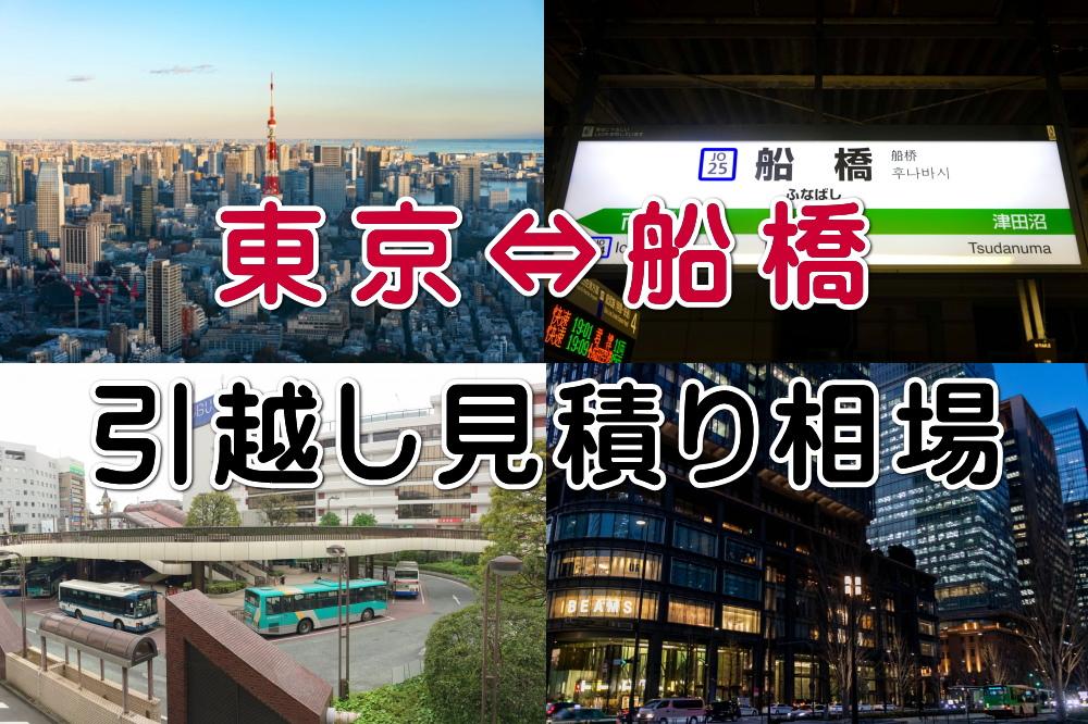 東京と船橋の引越し見積り相場のイメージ画像
