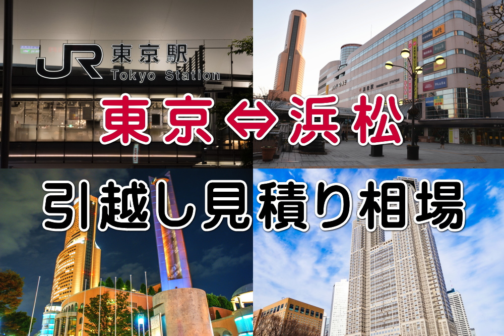 東京と浜松の引越し見積り相場のイメージ図
