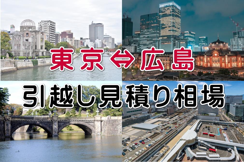 東京と広島の引越し見積り相場のイメージ画像