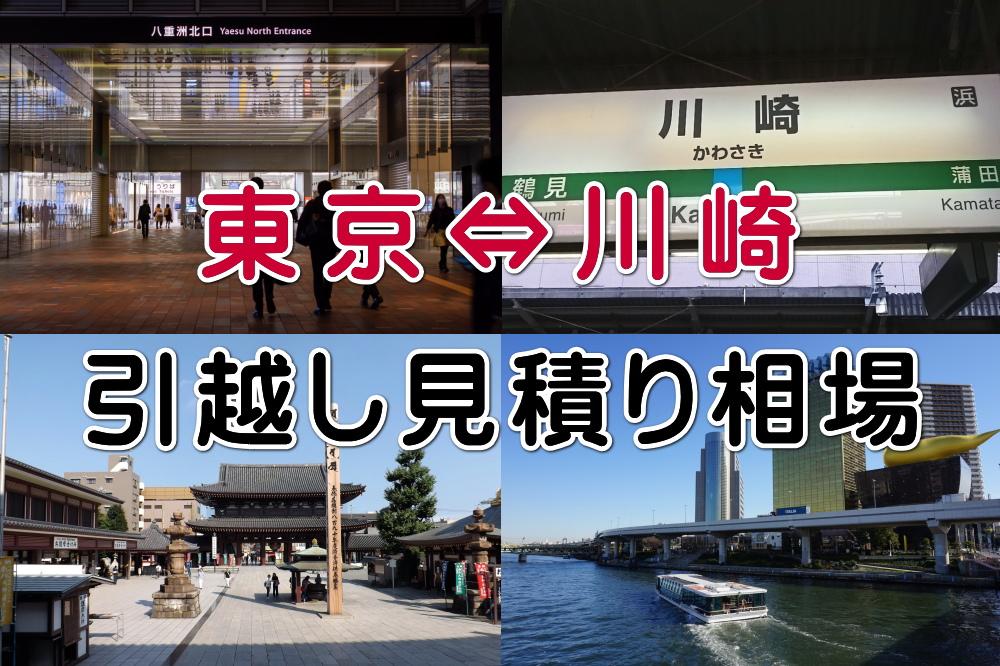 東京と川崎の引越し見積り相場のイメージ図