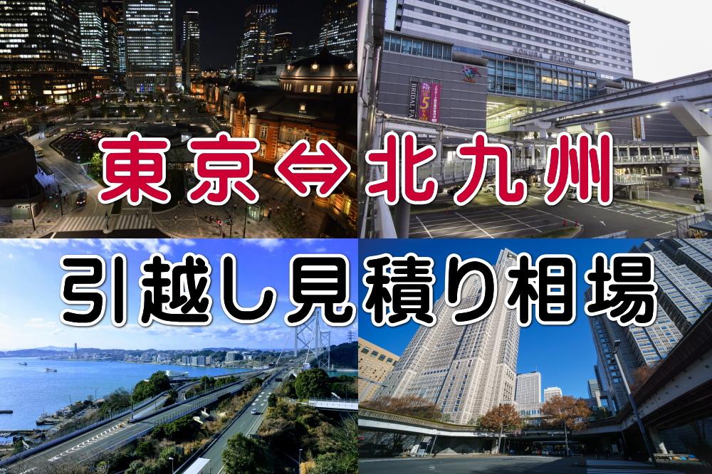 東京と北九州市の引越し見積り相場のイメージ画像