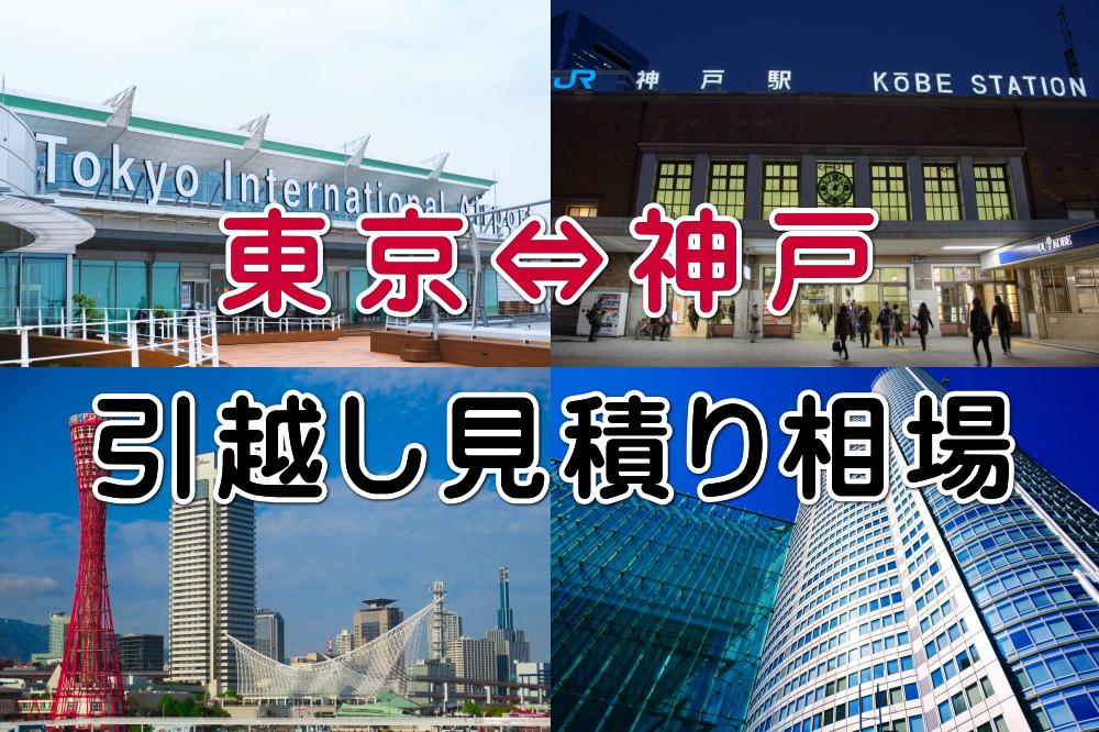 東京と神戸の引越し見積り相場のイメージ図