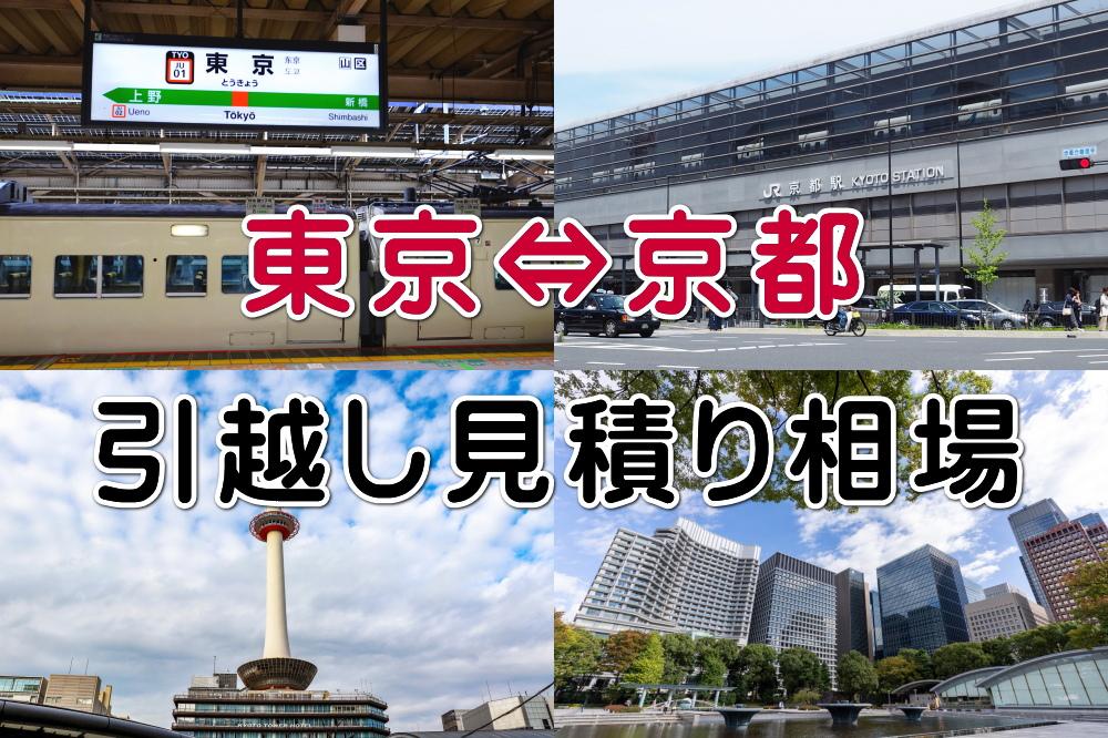 東京と京都の引越し見積り相場