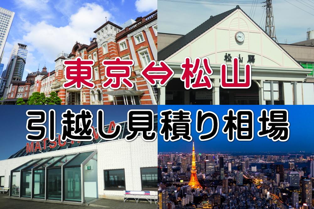 東京と松山の引越し見積り相場