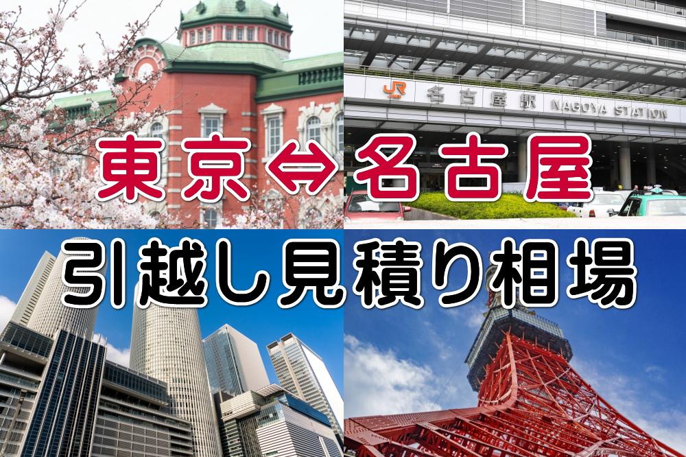 東京と名古屋の引越し見積り相場のイメージ画像
