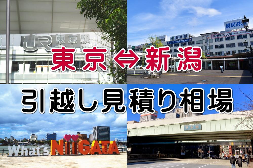 東京と新潟の引越し見積り相場のイメージ図