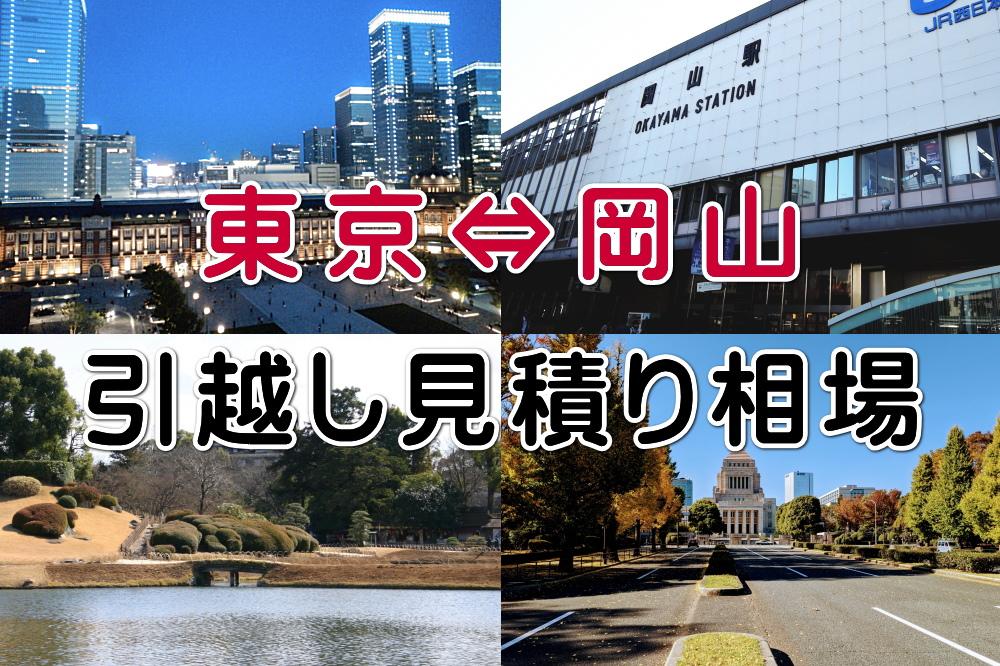東京と岡山の引越し見積り相場のイメージ画像