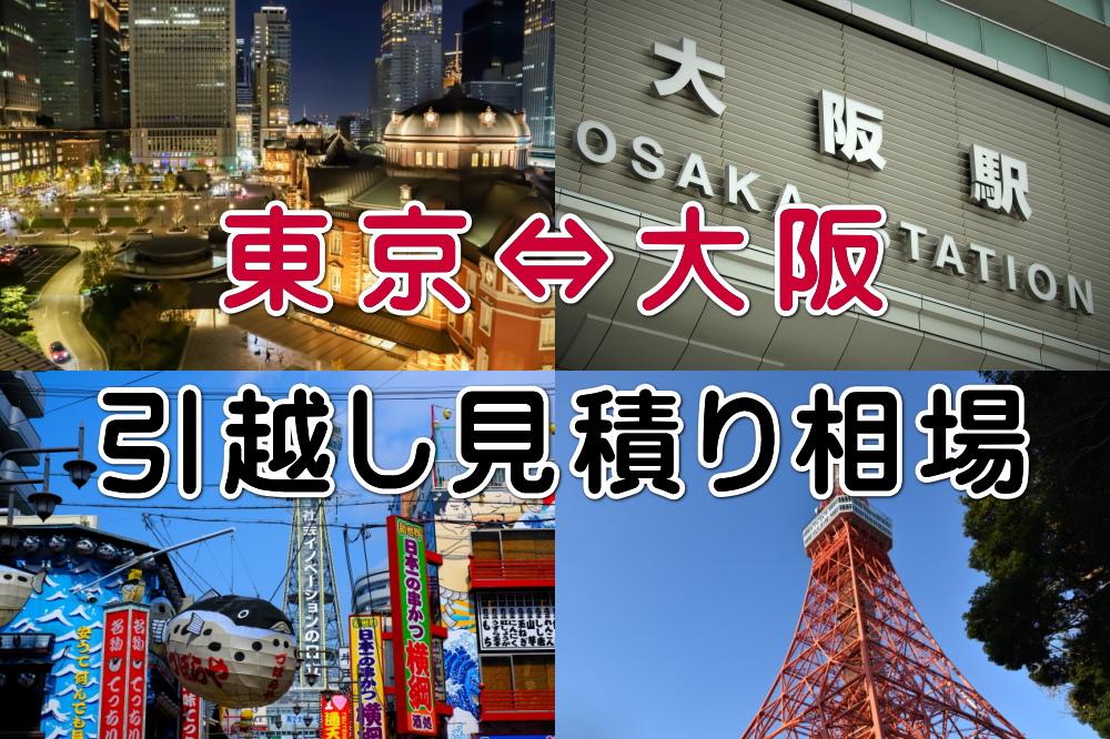東京と大阪の引越し見積り相場のイメージ画像