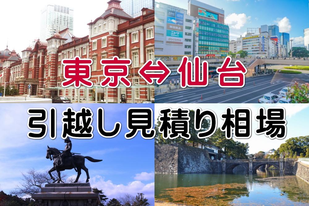 東京と仙台の引越し見積り相場のイメージ画像