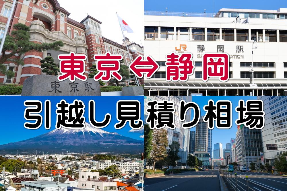 東京と静岡の引越し見積り相場のイメージ図