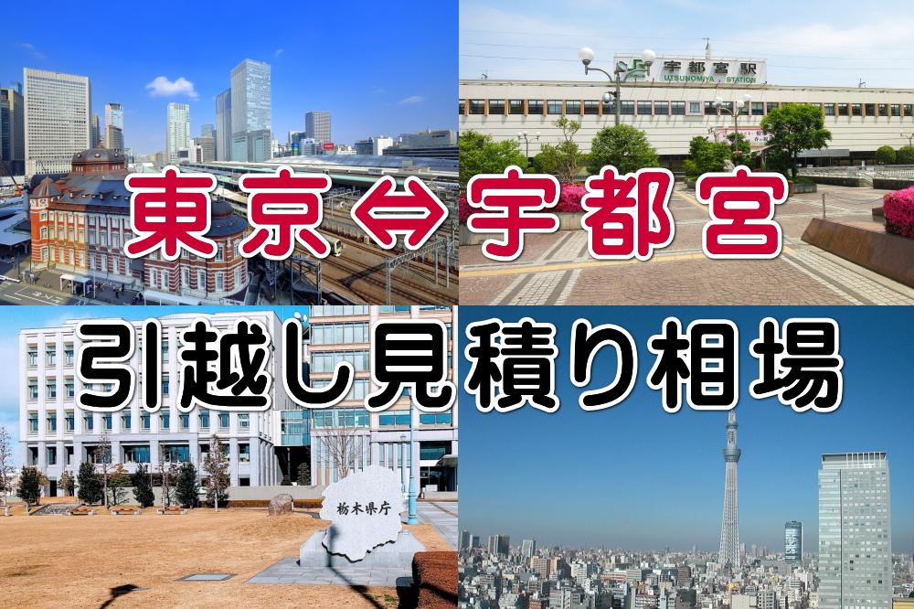 東京と宇都宮の引越し見積り相場のイメージ図