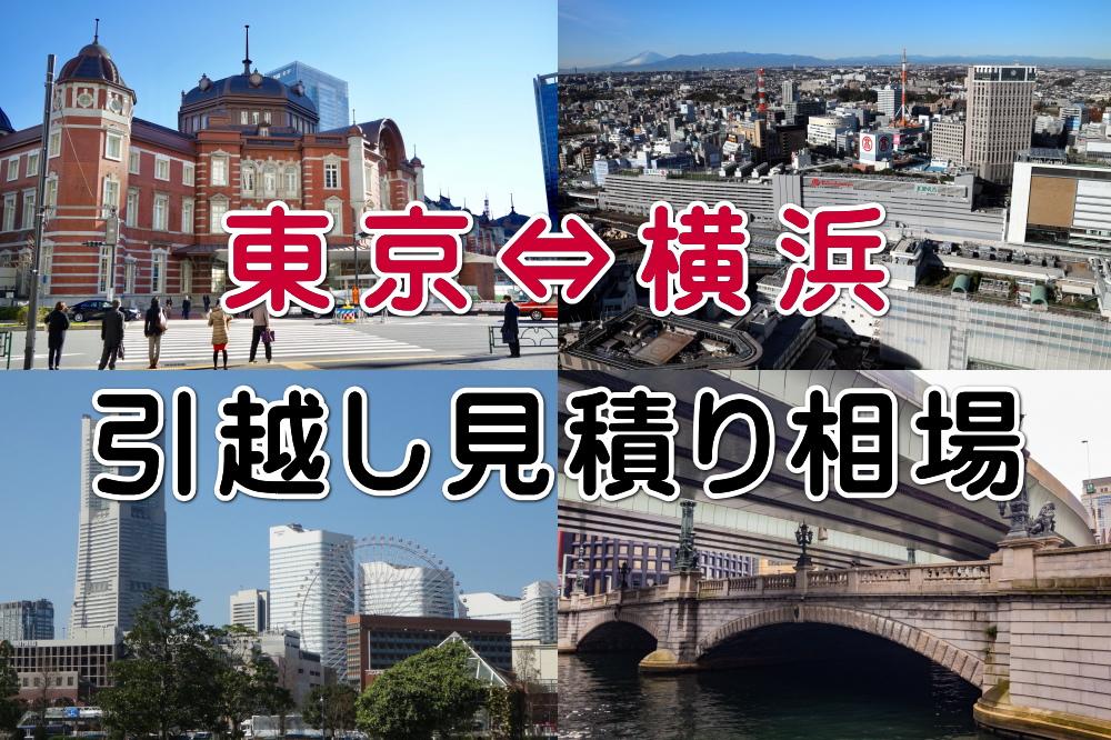 東京と横浜の引越し見積り相場のイメージ図