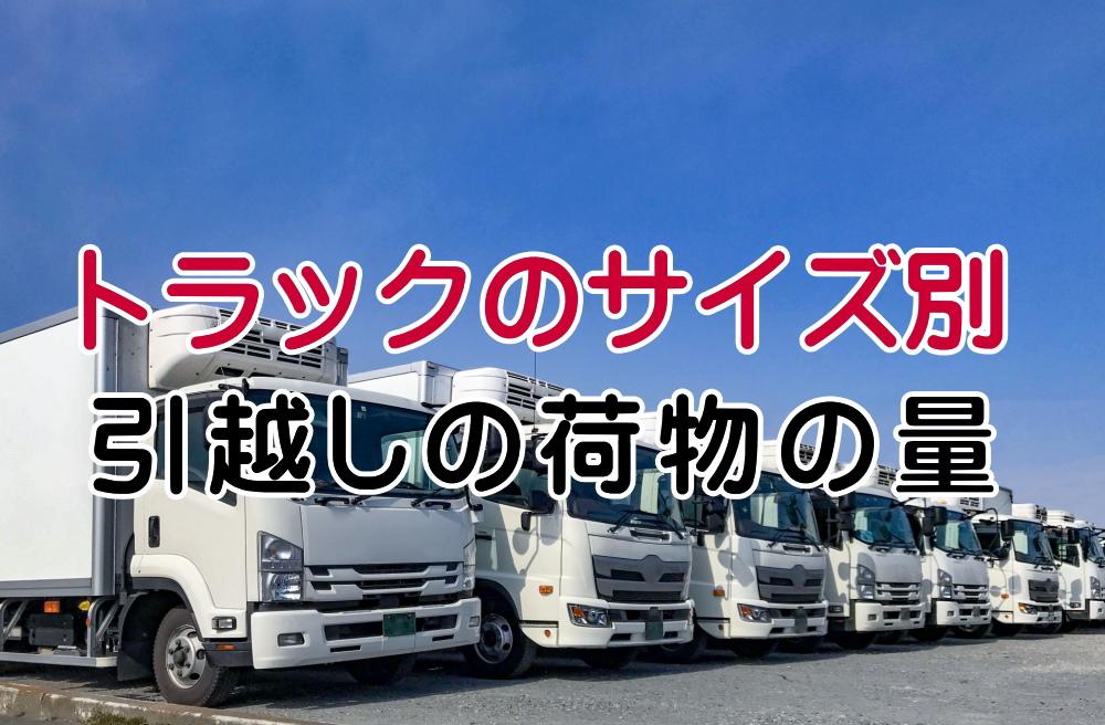 トラックのサイズ別引越しの荷物の量