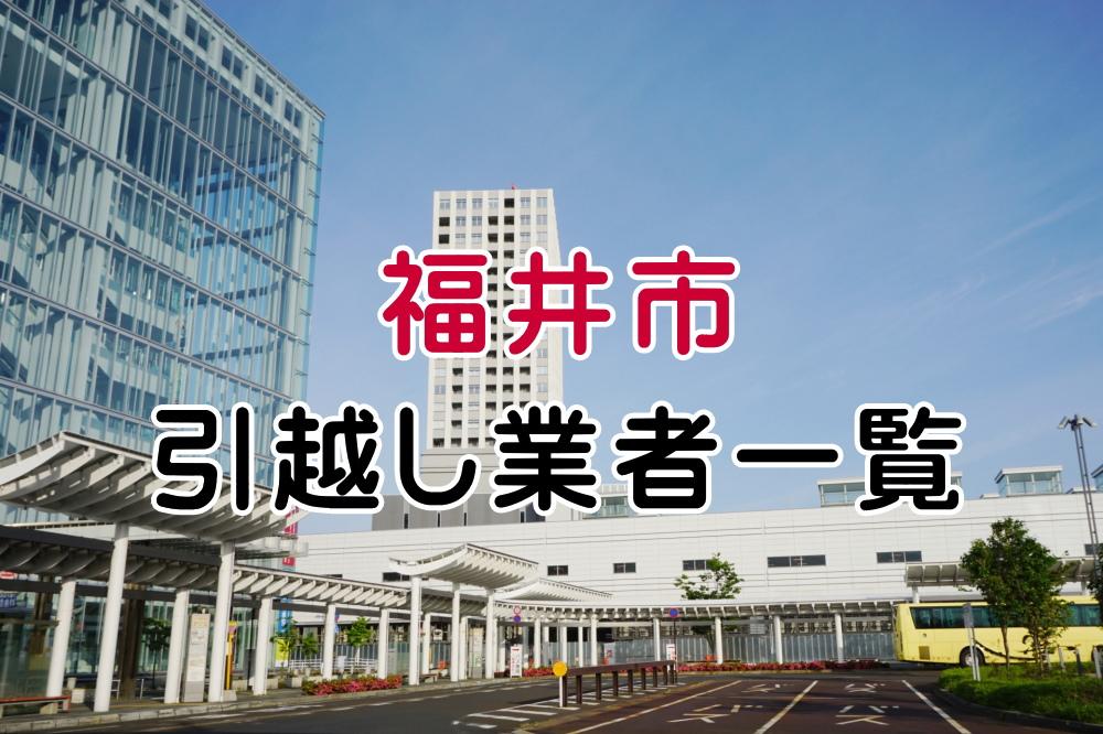 福井市の引越し業者一覧のイメージ画像