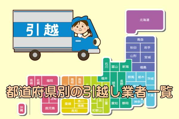都道府県別の引越し業者一覧のイメージ画像