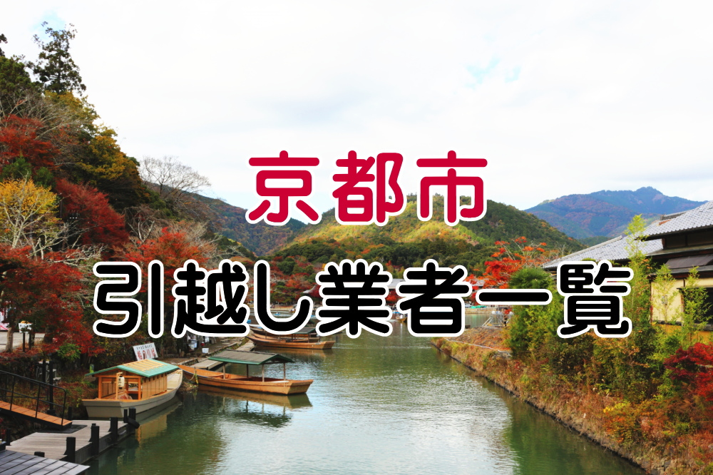 京都市引越し業者一覧のイメージ画像