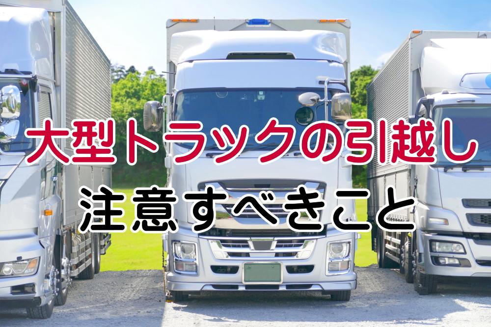 大型トラックの引っ越しで注意すべきことのイメージ画像