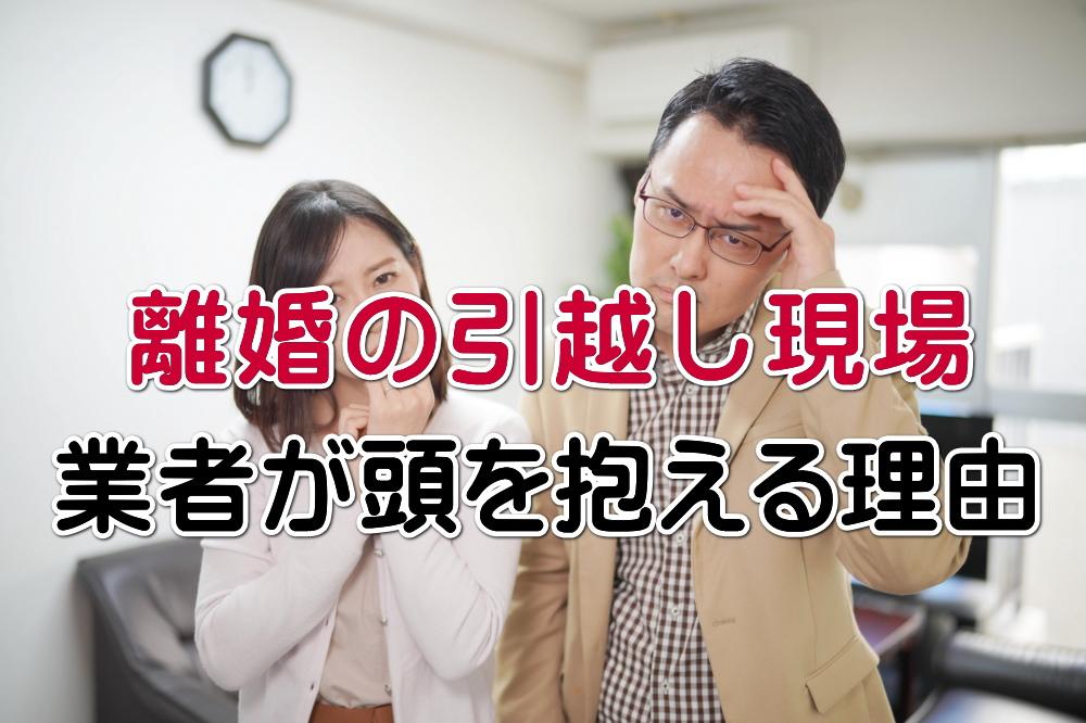 離婚の引越し現場で業者が頭を抱える理由のイメージ画像