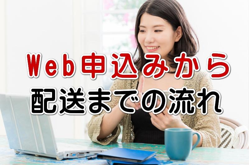 Webでわたしの引越を申し込む女性