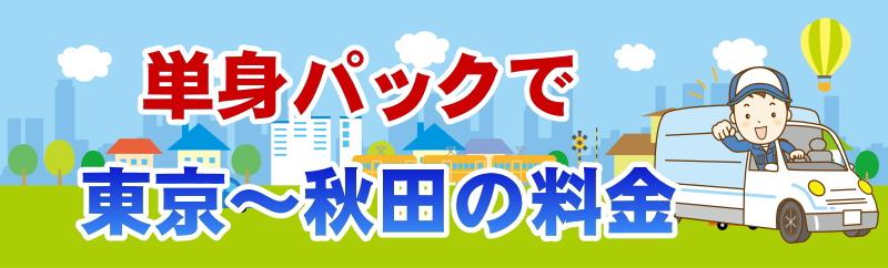 単身パックの東京と秋田間の料金一覧