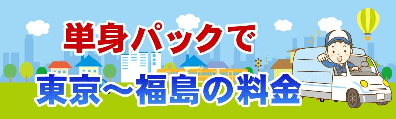 単身パックの料金:東京から福島まで
