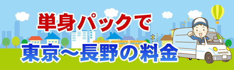 東京から長野までの単身パックの料金