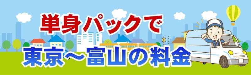 東京と富山の単身パックの利用料金一覧
