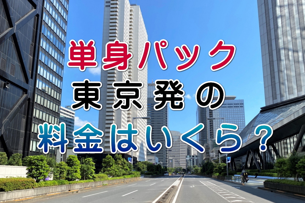 単身パックの東京発の料金はいくら?