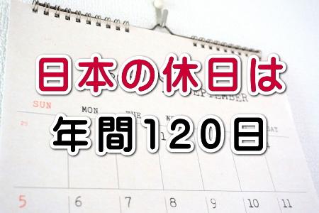 日本の休日は年間120日